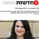 25 בפברואר 2020 – Ynet